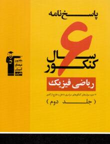 پاسخنامه 6 سال کنکور ریاضی جلد دوم زرد قلم چی