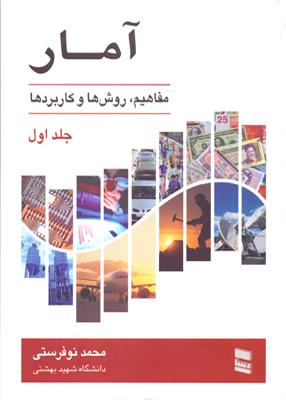 آمار مفاهیم، روش ها و کاربردها جلد اول, نوفرستی, رسا