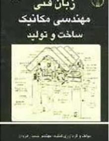 زبان فنی و مهندسی مکانیک ساخت و تولید, رهروان, دایره صنعت