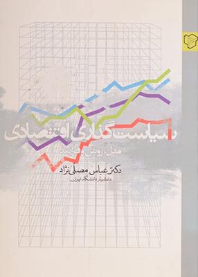 ty7i564u5sey - سیاست گذاری اقتصادی مدل روش و فرآیند, رخ داد نو
