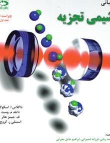 مبانی شیمی تجزیه, دانش نگار