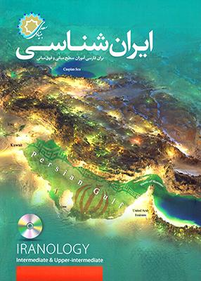 ایران شناسی, فاطمی