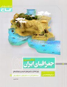 جغرافیای ایران دهم میکرو گاج