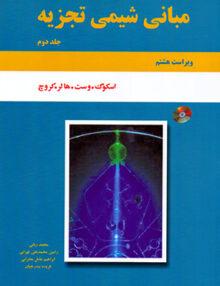 مبانی شیمی تجزیه جلد دوم, دانش نگار