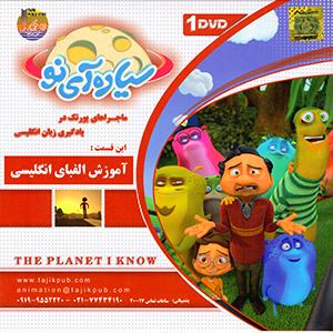 سیاره آی نو, آموزش الفبای انگلیسی, تاجیک