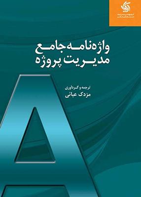 واژه نامه جامع مدیریت پروژه, آریانا قلم