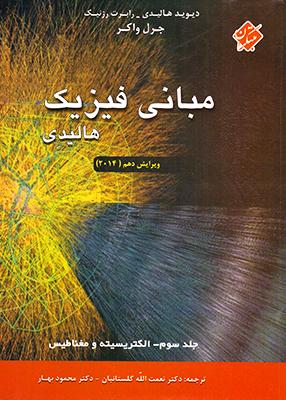 مبانی فیزیک هالیدی جلد سوم, مبتکران