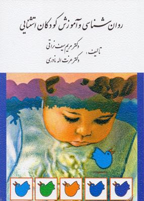 روان شناسی و آموزش کودکان استثنایی, نراقی, ارسباران
