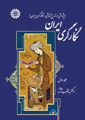 نگارگری ايران جلد 1, آژند, سمت 1371