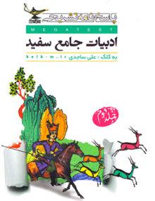 ادبیات جامع سفید جلد دوم کلک معلم