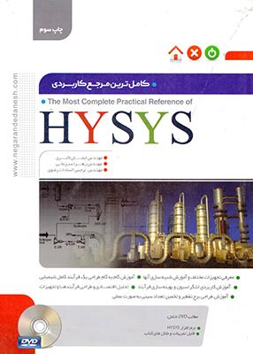 کاملترین مرجع کاربردی HYSYS, نگارنده دانش