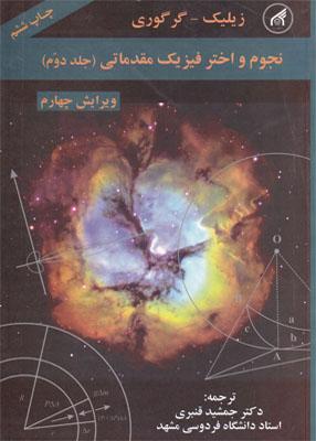 نجوم و اختر فیزیک مقدماتی جلد دوم, دانشگاه امام رضا