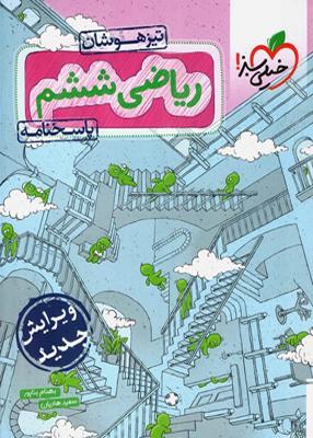 Untitled 13 copy 1 - پاسخنامه ریاضی ششم تیزهوشان خیلی سبز