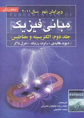 مبانی فیزیک الکتریسیته و مغناطیس جلد دوم ویرایش نهم, صفار