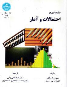 مقدمه ای بر احتمالات و آمار, دانشگاه تهران