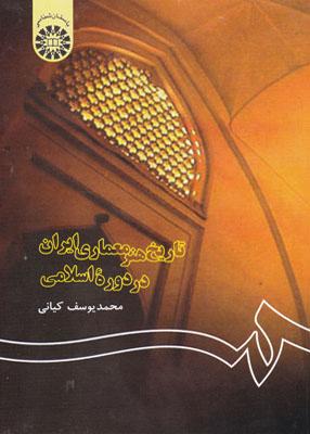 تاریخ هنر معماری ایران در دوره اسلامی, كیانی, سمت 122