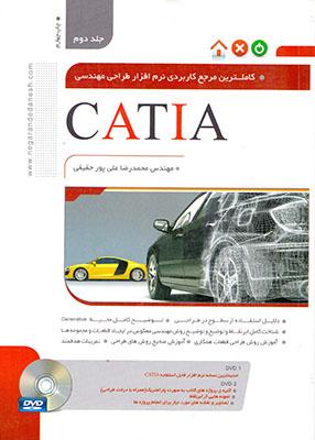 کاملترین مرجع کاربردی نرم افزار طراحی مهندسی CATIA, نگارنده دانش