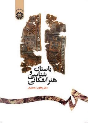 باستان شناسی و هنر اشكانی, محمدی فر, سمت 1212