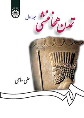 تمدن هخامنشی جلد 1, سامی, سمت 1258