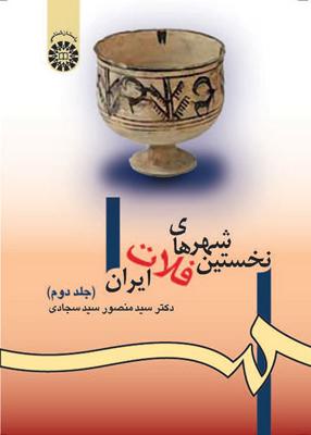 نخستین شهرهای فلات ایران جلد 2, سیدسجادی, سمت 981