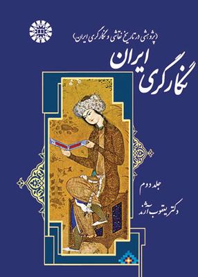 نگارگری ایران جلد 2, آژند, سمت 1372