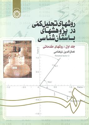 روشهای تحلیل كمی در پژوهشهای باستان شناسی جلد 1, نیكنامی, سمت 1218