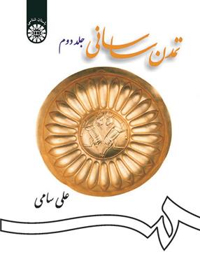تمدن ساسانی جلد 2, سامی, سمت 1257