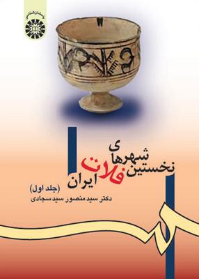 نخستین شهرهای فلات ایران جلد 1, سیدسجادی, سمت 980