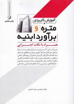 آموزش کاربردی متره و برآورد ابنیه, احمدی, نوآور