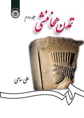 تمدن هخامنشی جلد 2, سامی, سمت 1259