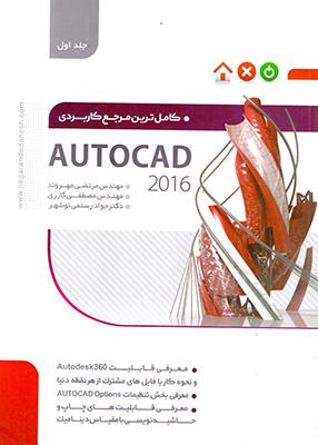 کاملترین مرجع کاربردی AutoCad2016 جلد اول, نگارنده دانش