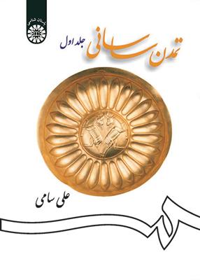 تمدن ساسانی جلد 1, سامی, سمت 1256