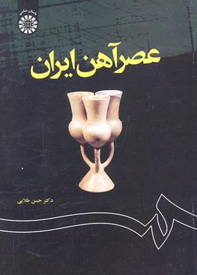 عصر آهن ایران, طلایی, سمت 1204
