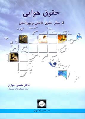 حقوق هوایی از منظر حقوق داخلی و بین الملل, جباری, شهردانش