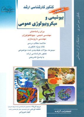 بیوشیمی و میکروبیولوژی عمومی, راهیان ارشد