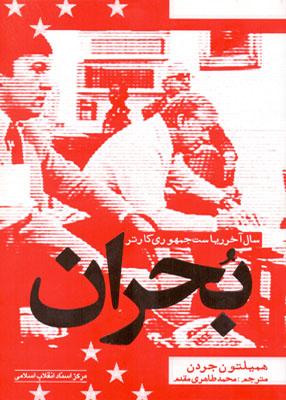 بحران ( سال آخر ریاست جمهوری کارتر ), طاهری مقدم, مرکز اسناد انقلاب اسلامی