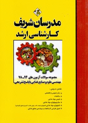 مجموعه سوالات آزمون های 94-78 مهندسی علوم و صنایع غذایی, مدرسان شریف