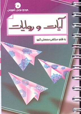 آیات و روایات محسنی کبیر نشر مرجع