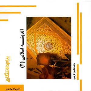 اندیشه اسلامی 2, کریمی, پیام دانشگاهی