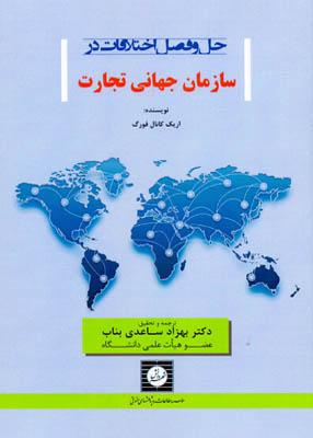 حل و فصل اختلافات در سازمان جهانی تجارت, ساعدی بناب, شهردانش
