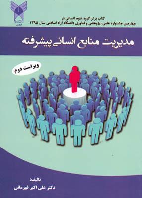 مدیریت منابع انسانی پیشرفته, قهرمانی, دانشگاه آزاد اسلامی قزوین