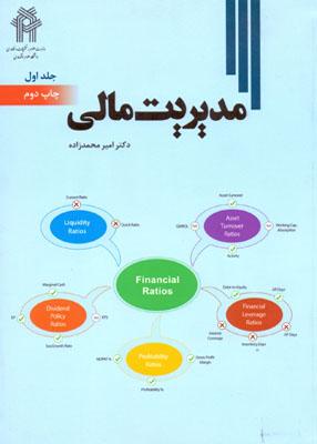 مدیریت مالی جلد 1, محمدزاده, دانشگاه علوم اقتصادی