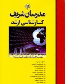 مجموعه سوالات ارشد دروس تخصصی آزمون های 93-78 مهندسی کامپیوتر جلد 1, مدرسان شریف