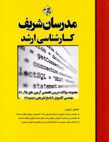 مجموعه سوالات ارشد دروس تخصصی آزمون های 95-81 مهندسی کامپیوتر جلد 2, مدرسان شریف