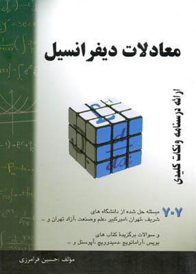 معادلات دیفرانسیل, فرامرزی