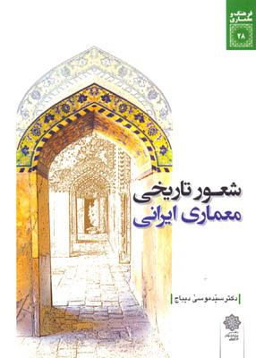 شعور تاریخی معماری ایرانی, دیباج, دفتر پژوهشهای فرهنگی