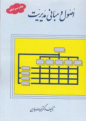 Untitled 2 copy 22 - اصول و مبانی مدیریت, جاسبی, حکیم باشی