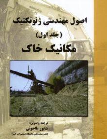 اصول مهندسی ژئوتکنیک جلد 1 مکانیک خاک, طاحونی, پارس آئین