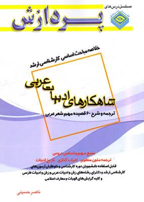 شاهکارهای ادبیات عربی, حسینی, پردازش