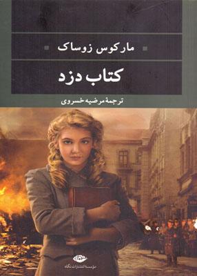 کتاب دزد, مارکوس زوساک, خسروی, نگاه